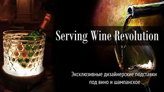Презентация нового продукта Serving Wine Revolution