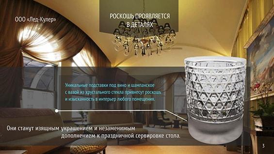 Презентация нового продукта для сервировки стола