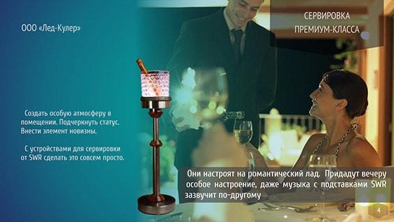 Презентация нового продукта сервировки для кафе и ресторанов