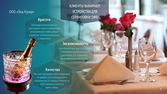 Презентация нового продукта сервировки для ресторанов