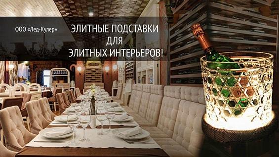 Презентация подставки под вино и шампанское