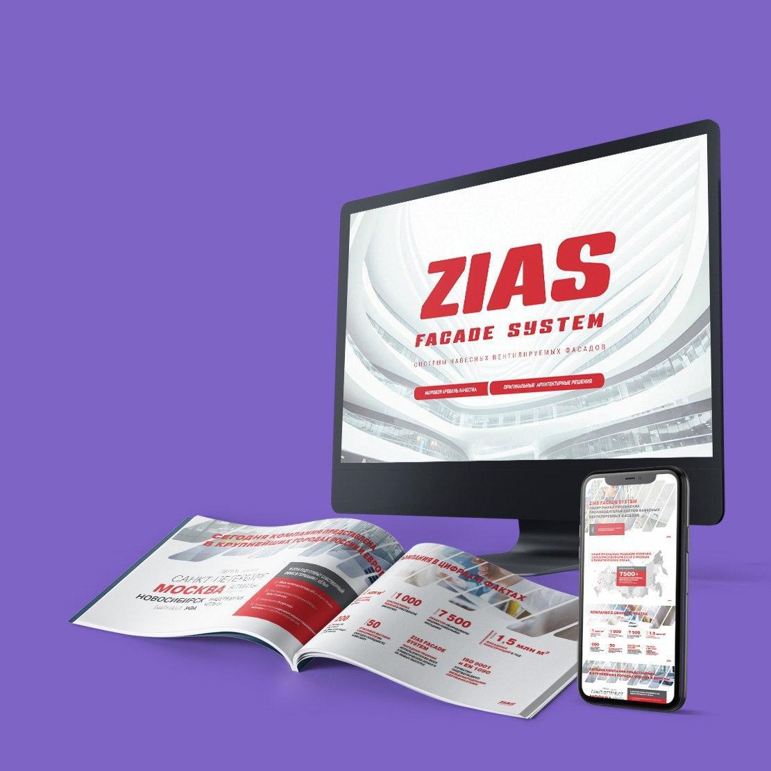 Презентация по производству строительных материалов ZIAS