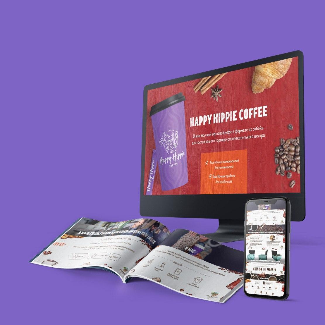 Презентация компании Happy Hippie Coffee для аренды места в торговом центре