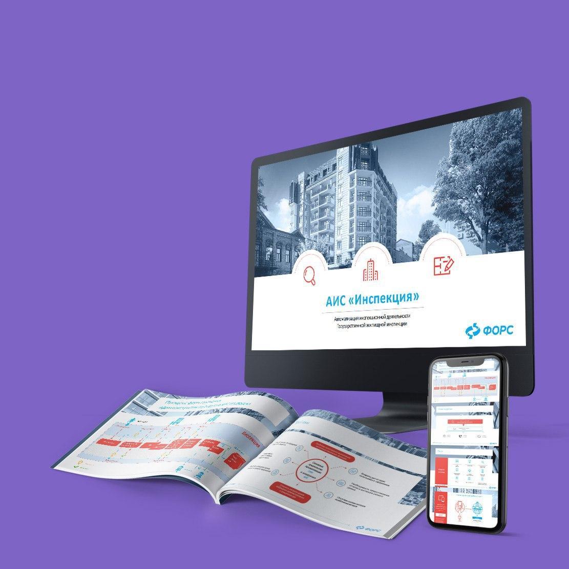 Презентация IT системы АИС «Инспекция» компании «ФОРС»