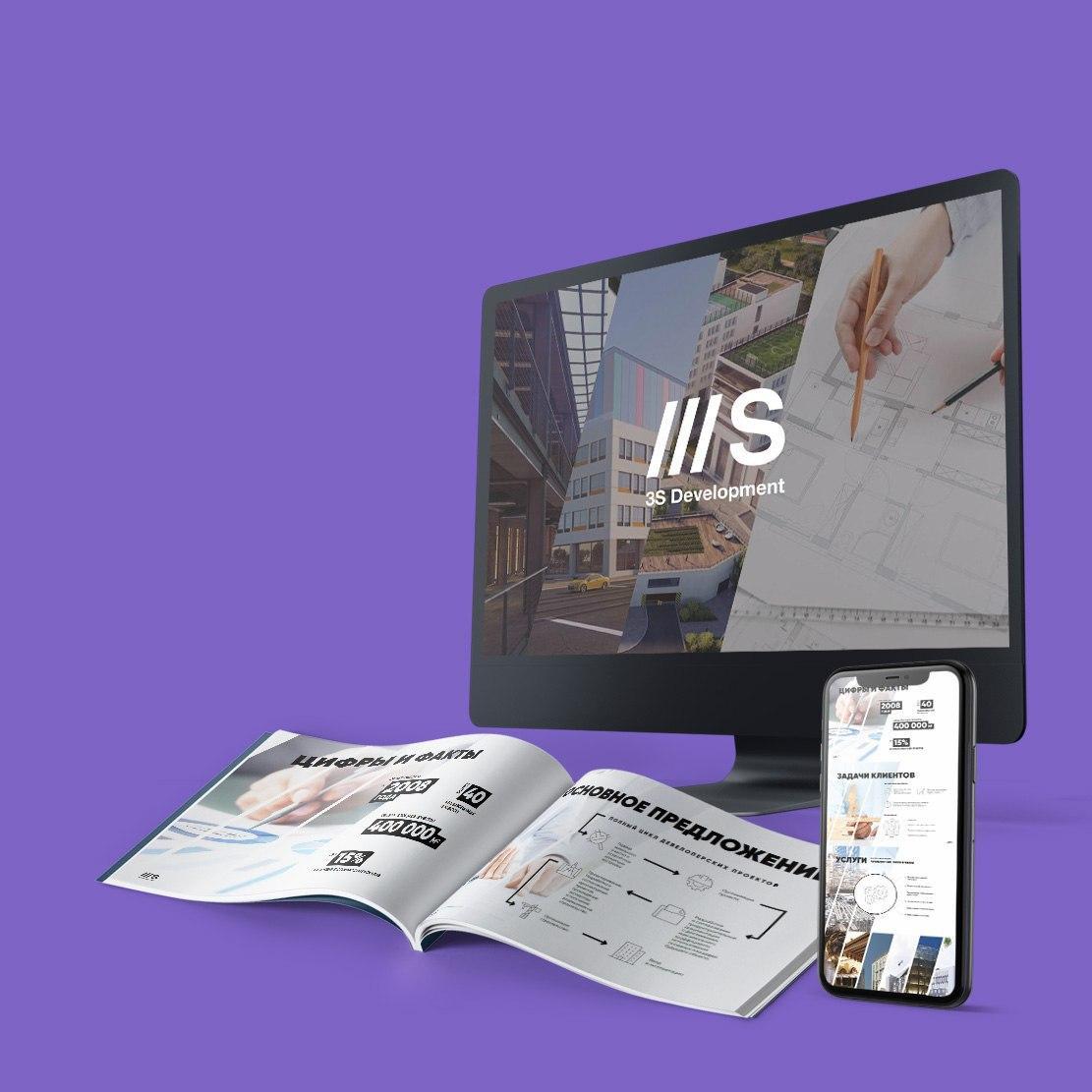 Презентация девелоперской компании 3S Development