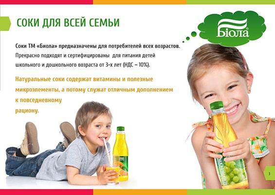 prezentacija-distrib'juterskoj-kompanii-sok-dlja-vsej-semi
