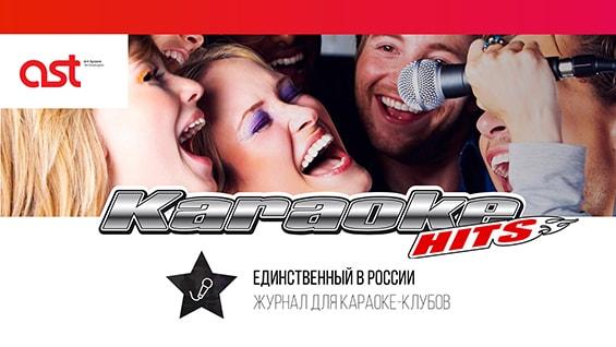 Prezentacija-zhurnala-kataloga-edinstvennyj-zhurnal-katalog-karaoke