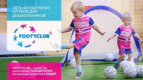 Prezentacija-seti-sportivnyh-klubov-dlja-doshkolnikov-set-futbolnyh-klubov-doshkolnikov