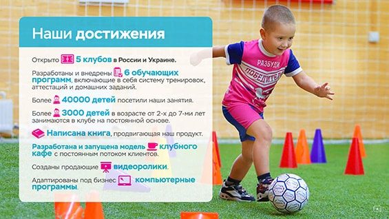 Prezentacija-seti-sportivnyh-klubov-dlja-doshkolnikov-nashi-dostizhenija