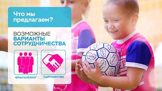 Prezentacija-seti-sportivnyh-klubov-dlja-doshkolnikov-varianty-sotrudnichestva