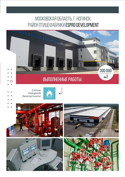 Prezentacija-proektno-montazhnoj-organizacii-raboty-fabrika