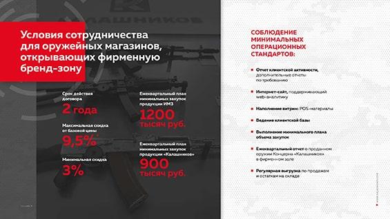 obrazec-prezentacii-otdela-optovyh-prodazh-koncerna-uslovija-sotrudnichestva-oruzhejnyh-magazinov