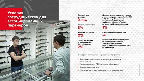 obrazec-prezentacii-otdela-optovyh-prodazh-koncerna-uslovija-sotrudnichestva-dlja-partnerov