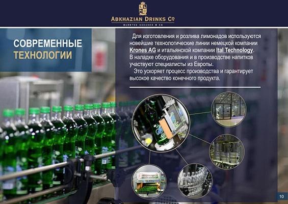 Prezentacija-kompanii-sovremennye-tehnologii