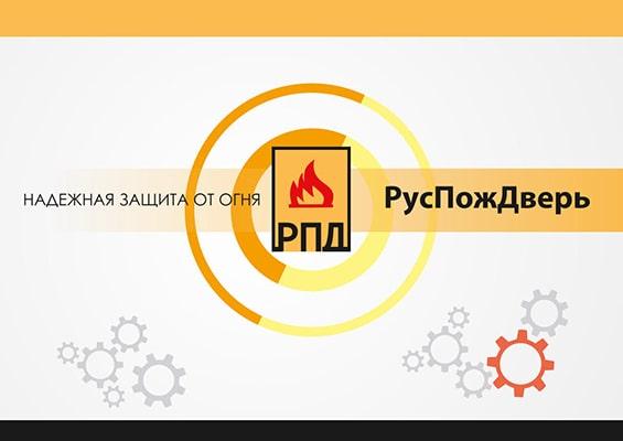 Prezentacija-proizvoditelja-protivopozharnyh-sistem-zashhita-ot-ognja