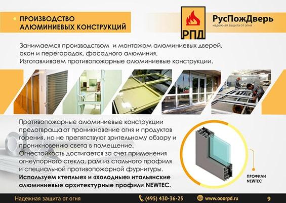 Prezentacija-proizvoditelja-protivopozharnyh-sistem-proizvodstvo-aljuminievyh-konstrukcij