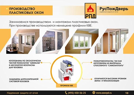 Prezentacija-proizvoditelja-protivopozharnyh-sistem-proizvodstvo-plastikovyh-okon
