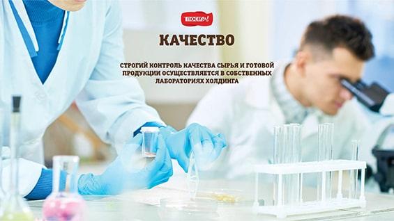 Prezentacija-dlja-proizvoditelja-morozhenogo-kachestvo