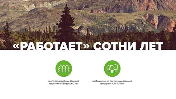 Презентация инвестиционного проекта компании «Геоглиф»