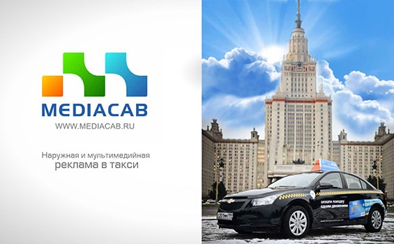 Презентация услуг компании «Медиакэб»