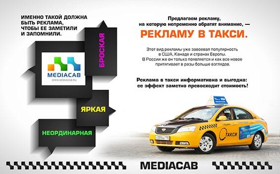 Презентация рекламных услуг