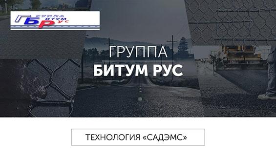 Prezentacija-novoj-tehnologii-v-stroitelstve-novaja-tehnologija