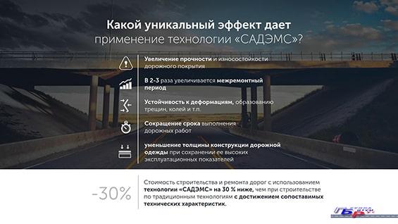 Prezentacija-novoj-tehnologii-v-stroitelstve-unikalnyj-jeffekt-tehnologii