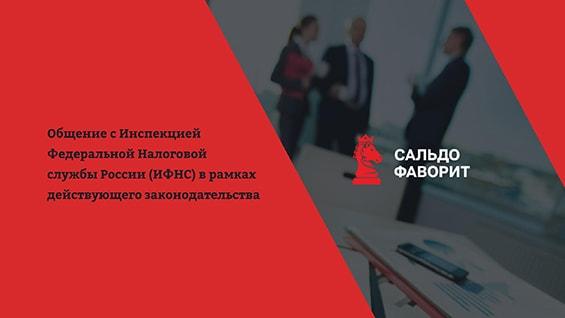 Prezentacija-konsaltingovoj-kompanii-obshhenie-ifns