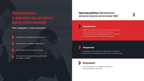 Prezentacija-konsaltingovoj-kompanii-podgotovka-k-vyzovu-dopros