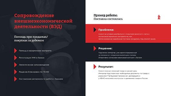 Prezentacija-konsaltingovoj-kompanii-soprovozhdenie-nalogovaja-sluzhba