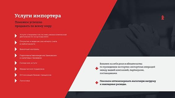 Prezentacija-konsaltingovoj-kompanii-uslugi-importera