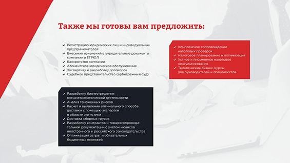 Prezentacija-konsaltingovoj-kompanii-predlozhenija-konsalting