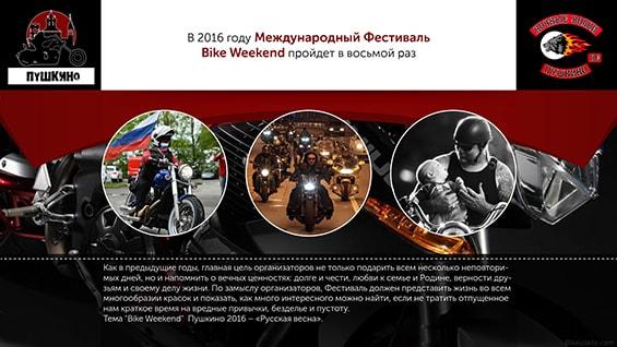 Prezentacija-festivalja-dlja-sponsorov-i-investorov-festival-mezhdunarodnyj-motocikly