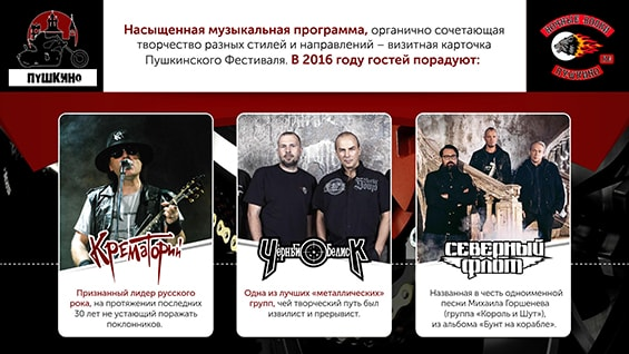Prezentacija-festivalja-dlja-sponsorov-i-investorov-nasyshhennaja-muzykalnaja-programmaм