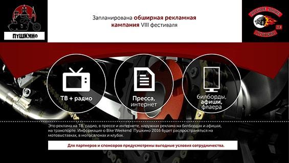 Prezentacija-festivalja-dlja-sponsorov-i-investorov-obshirnaja-reklamnaja-kompanija