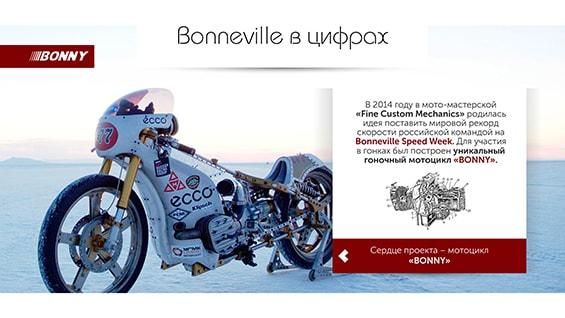 Prezentacija-motomasterskoj-dlja-investorov-i-sponsorov-sozdanie-unikalnogo-motocikla