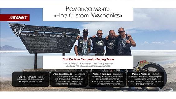 Prezentacija-motomasterskoj-dlja-investorov-i-sponsorov-komanda-mechty-kompanii