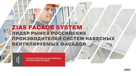 prezentacii-zavoda-po-proizvodstvu-stroitelnyh-materialov-lider-rynka-proizvodstva-ventiliruemyh-fasadov