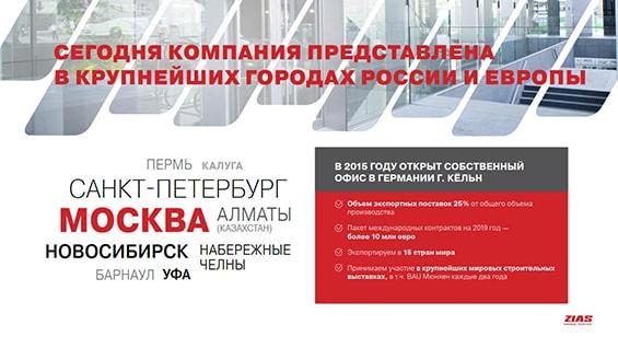 prezentacii-zavoda-po-proizvodstvu-stroitelnyh-materialov-predstavlena-gorodah-rossii-evropy