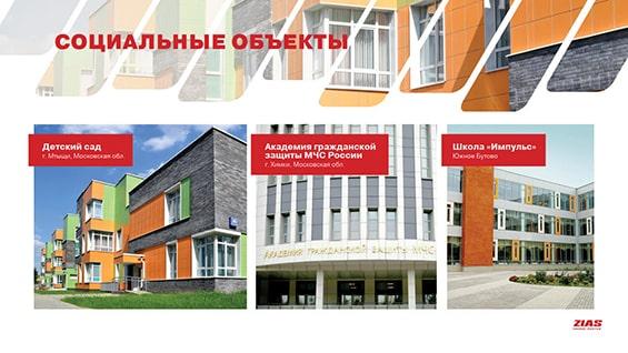 prezentacii-zavoda-po-proizvodstvu-stroitelnyh-materialov-socialnye-obekty