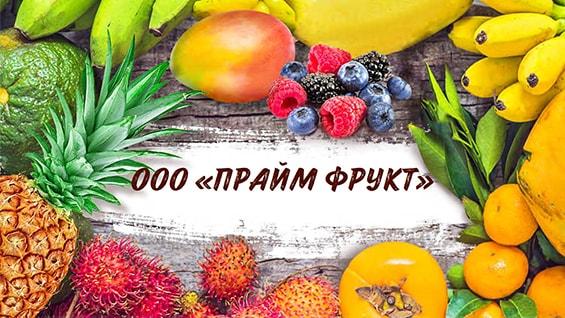 Презентация для участия в тендерах поставщика фруктов и овощей «Прайм Фрукт»