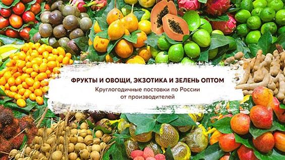 luchshie-slaydy-prezentacii-dlya-uchasti-frukty-ovoshhi-jekzotika-zelen