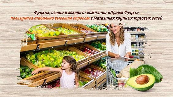 Презентация для поставщика овощей и фруктов «Прайм Фрукт»