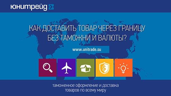 Презентация транспортных и таможенных услуг