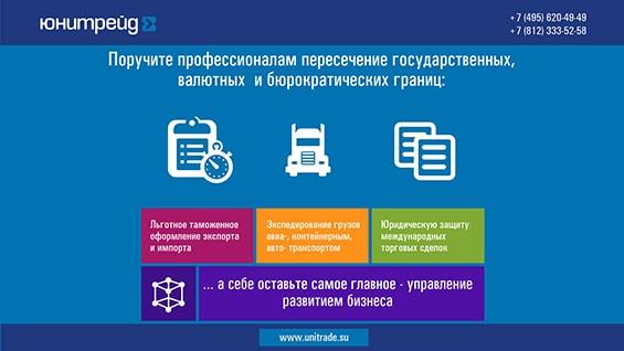 Презентация таможенных услуг компании «Юнитрейд»