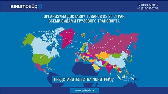 Презентация транспортных услуг компании «Юнитрейд»