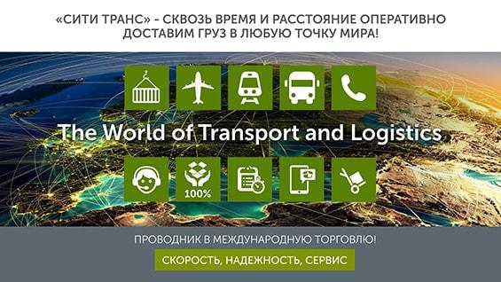Презентация для транспортно-логистической компании «Сити Транс»