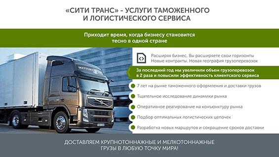 Презентация транспортной логистической компании «Сити Транс»