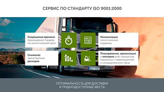 Презентация логистической компании «Сити Транс» для заказчиков