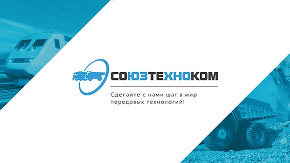 Презентация компании «Союзтехноком»